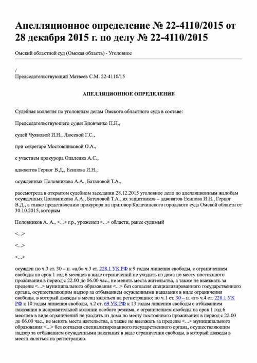 Апелляционное определение № 22-4110/2015 от 28 декабря 2015 г.