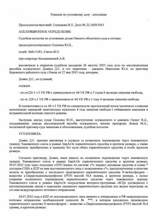 Решение по уголовному делу – апелляция Дело № 22-2428/2013