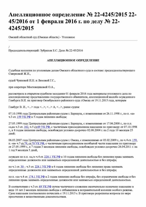 Апелляционное определение № 22-4245/2015 22-45/2016 от 1 февраля 2016 г.