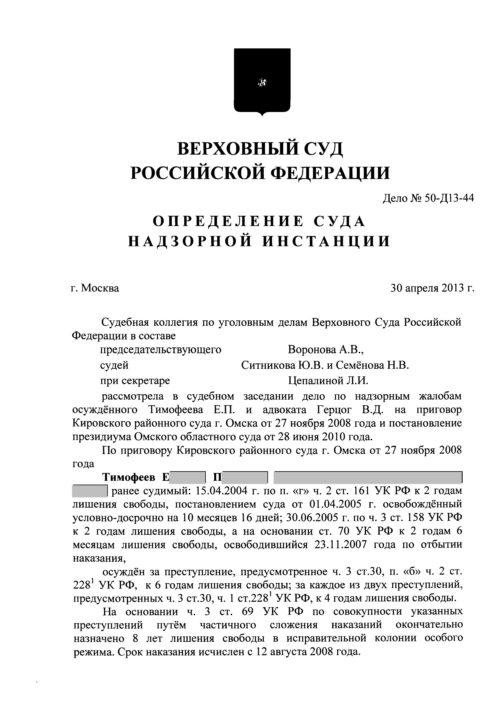 Определение от 30.04.13. Судебная коллегия по уголовным делам, надзор