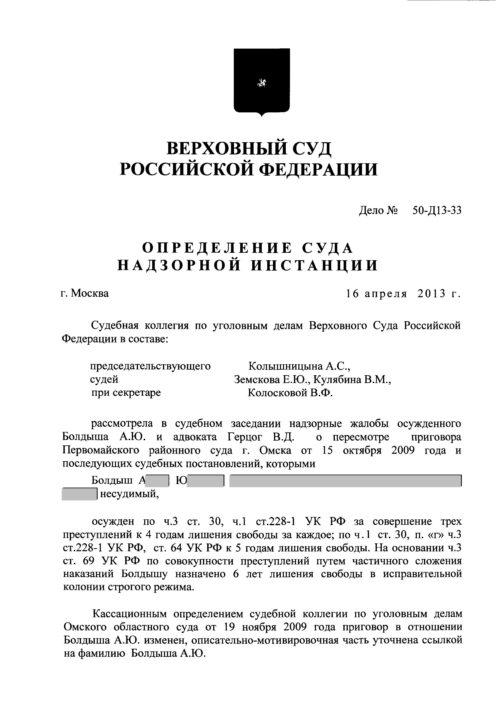 Определение от 16.04.13. Судебная коллегия по уголовным делам, надзор