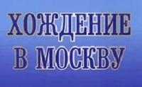 «Спецпроект» Омского правового портала в Москве